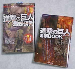 「進撃の巨人」謎本2冊買ってみました
