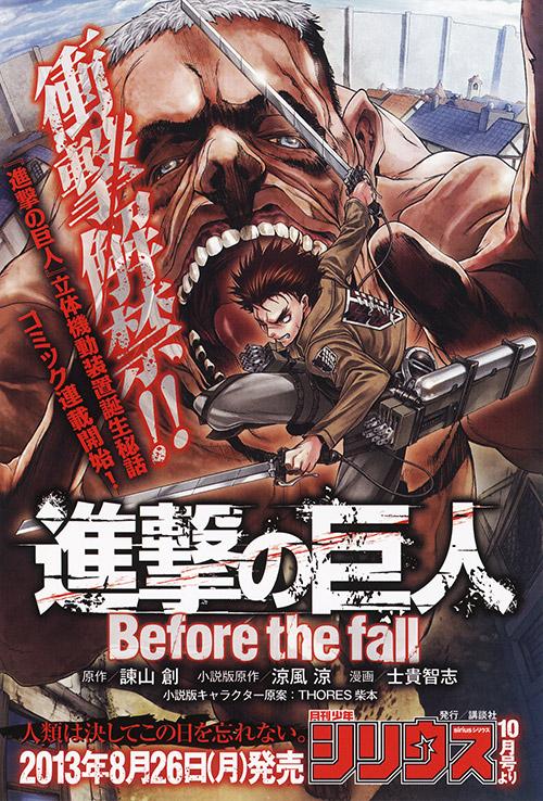 設定豊富なラノベ「Before the fall」のコミカライズが26日に読めます