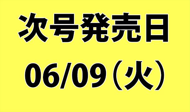 【発売日のお知らせ】2020年6月号は6月9日に延期